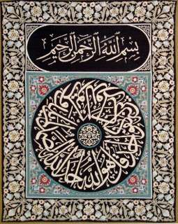 Koran Surah 112 Islamic Arabic Calligraphy Wall Hanging Tapestry Art